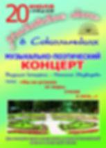 концерт в Сокольниках 20.07.2019