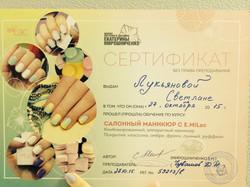 sveta_sertifikat_manikure