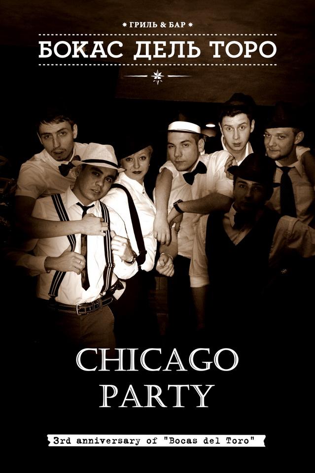 Чикаго-пати (17)
