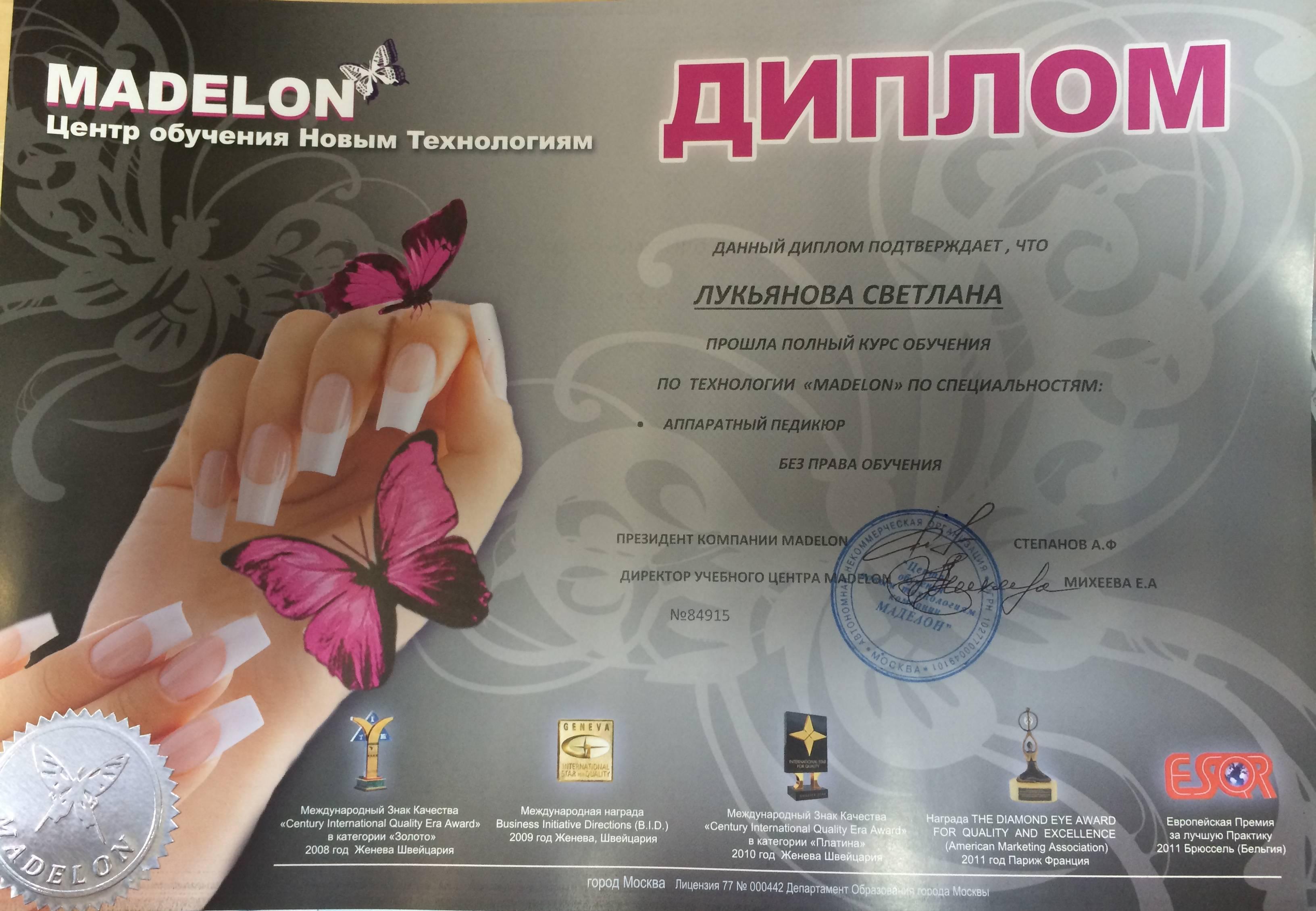 apparatniy_pedikyur_sahnevich