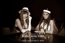 Чикаго-пати (1)