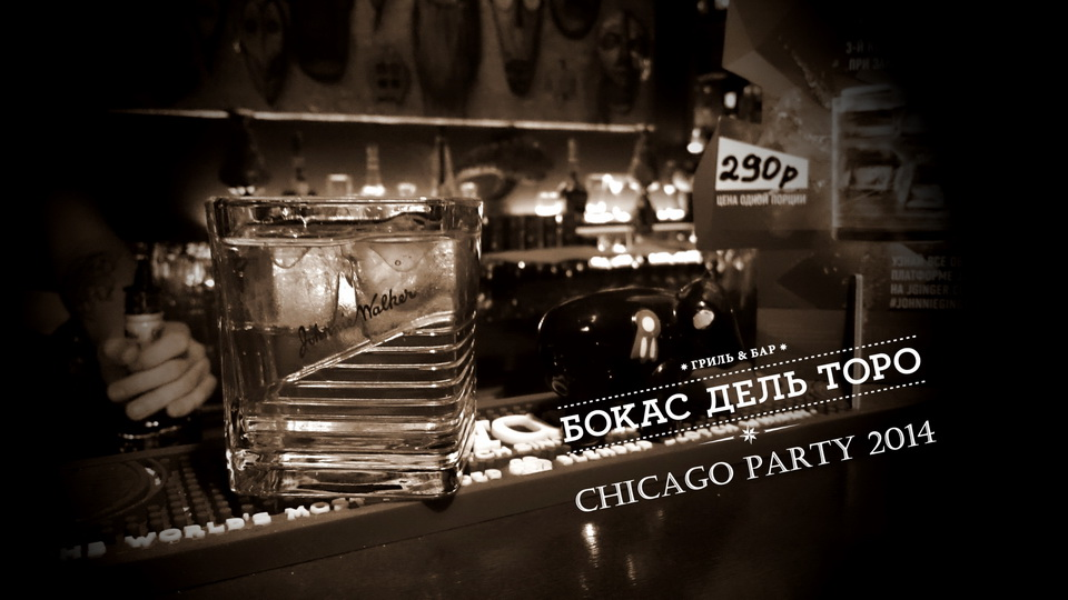 Чикаго-пати (31)