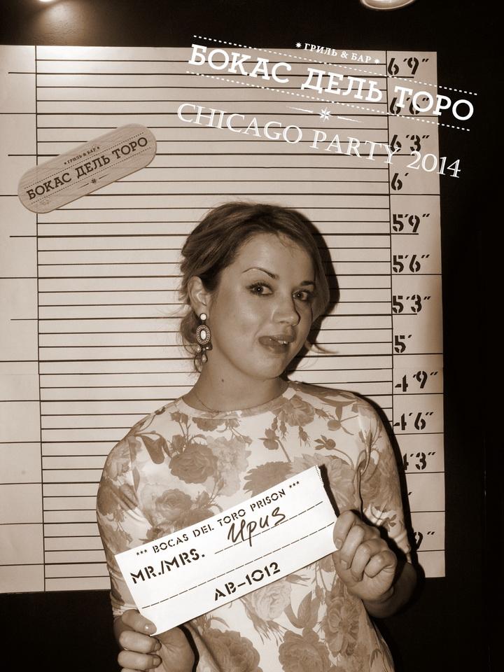 Чикаго-пати (8)