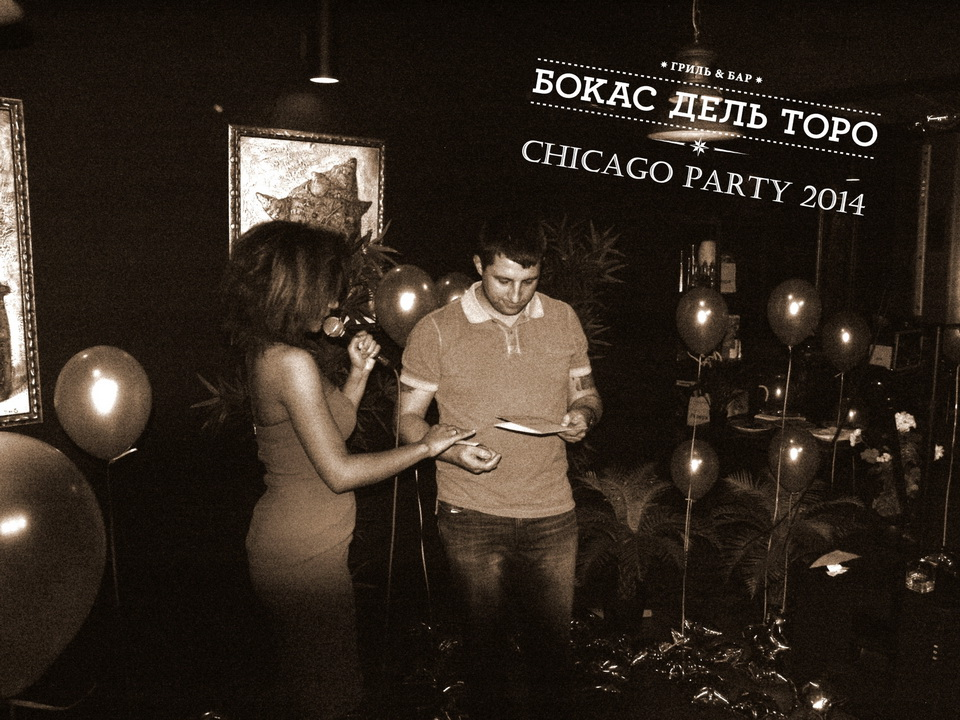 Чикаго-пати (15)