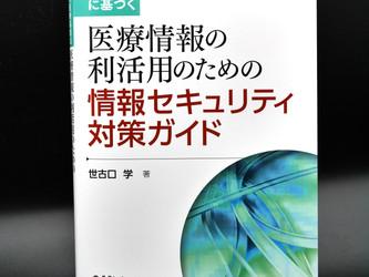 【近刊】次世代医療基盤法に基づく 医療情報の利活用のための情報セキュリティ対策ガイド