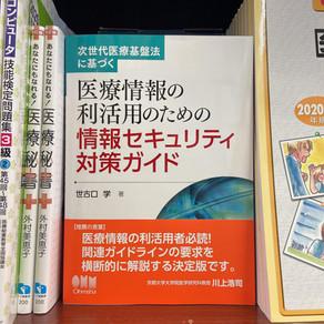 【本日発売】次世代医療基盤法に基づく 医療情報の利活用のための情報セキュリティ対策ガイド