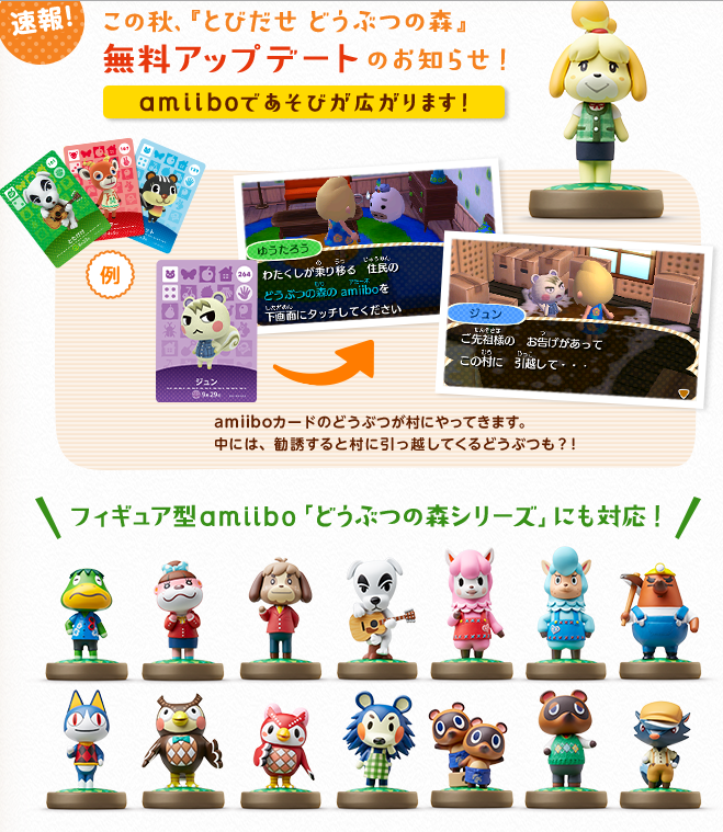 Animal Crossing: New Leaf Getting Amiibo Support This Fall