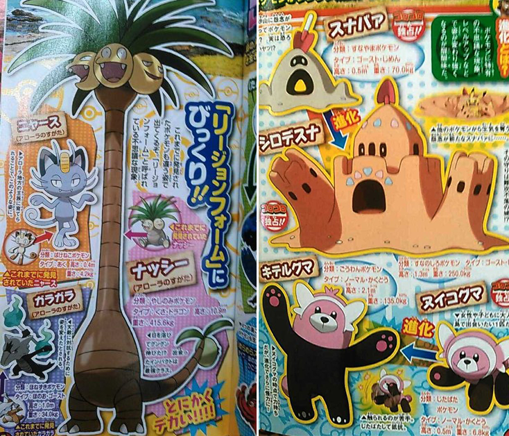 CoroCoro Reveals New Alolan Meowth, Marowak & More