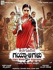 220px-2016_Kannada_film_Kiragoorina_Gayy