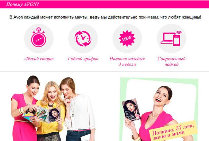 Єйвон для представителей украина косметика catrice купить с бесплатной доставкой
