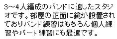 名古屋の音楽スタジオ BLstudio30西大須 302スタジオ 部屋の説明