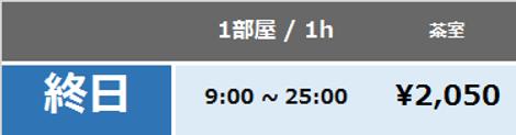 名古屋の音楽スタジオ BLstudio30西大須 和室 料金表