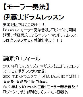 名古屋の音楽スタジオ BLstudio30西大須 伊藤実 レッスン内容とプロフィール