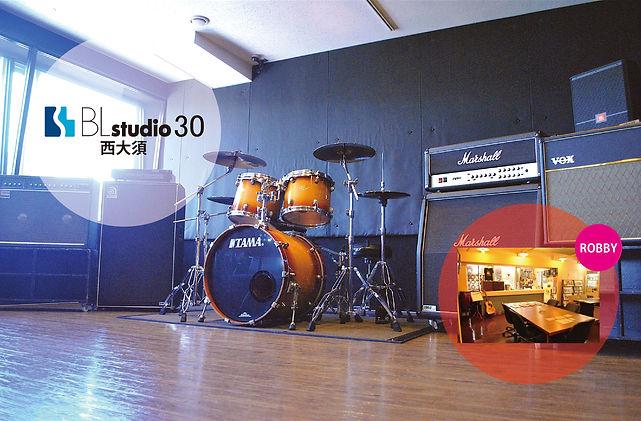 名古屋の音楽スタジオ BLstudio30西大須 BLstudio30西大須の外観