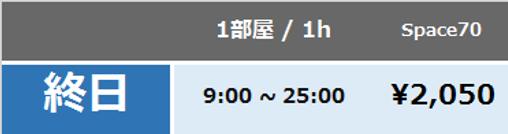 名古屋の音楽スタジオ BLstudio30西大須 Space70 料金表