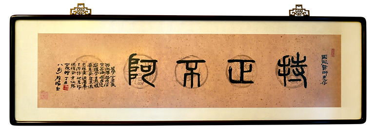 Photo of calligraphy donated by Mr Li to