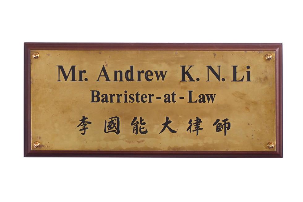 Door plate of Mr Li's chamber as Junior Barrister