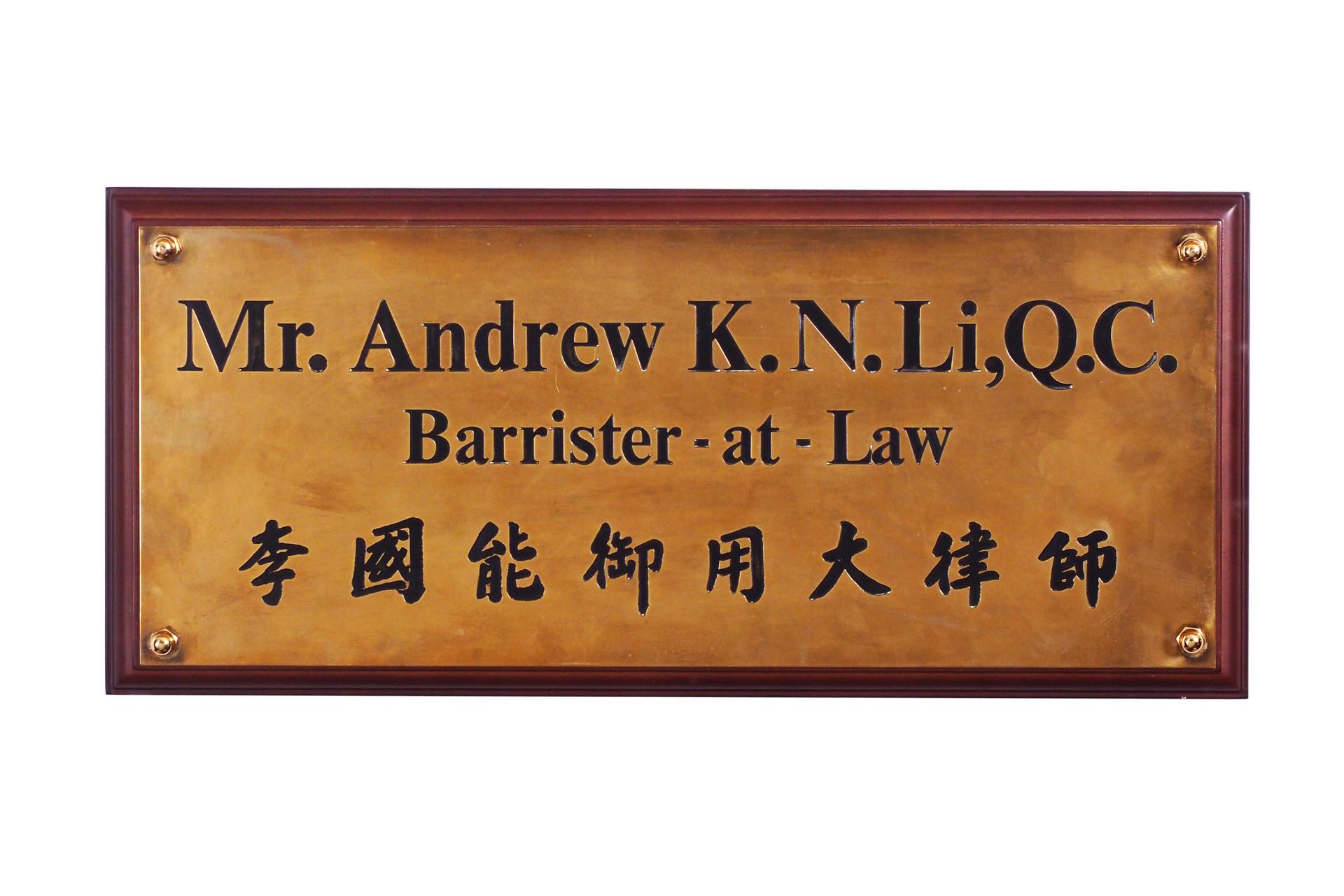 Door plate of Mr Li's chamber as Queen's Counsel