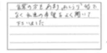 アンケート②_page-0001.jpg