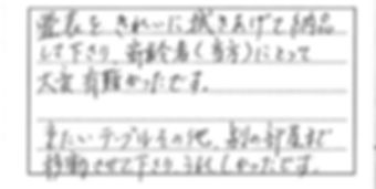 アンケート⑧_page-0001.jpg