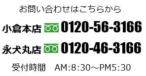 本店・永犬丸電話番号.PNG
