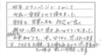 アンケート④_page-0001.jpg