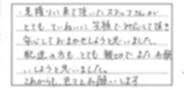 アンケート⑥_page-0001.jpg