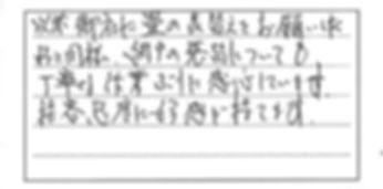 アンケート⑩_page-0001.jpg