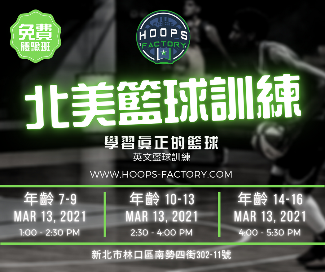 Hoops Factory Trail Session (FREE)