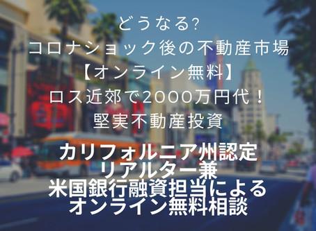 【オンライン無料相談】ロス近郊で2000万円台からの堅実不動産投資!