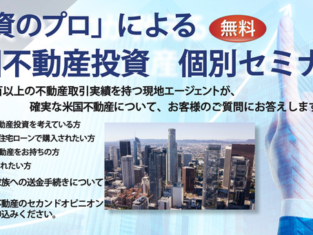 2/21-23 米国不動産投資 個別セミナー 開催します!