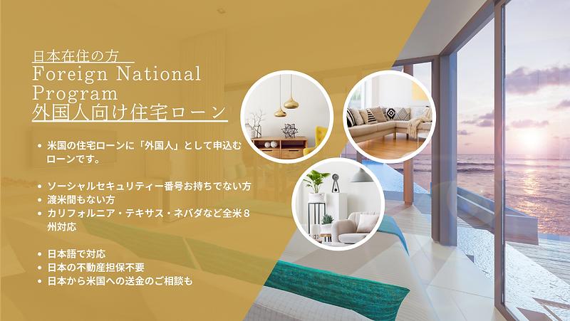 日本在住 住宅ローン