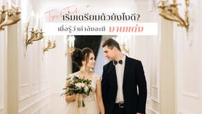 TIPS & TRICKS เริ่มเตรียมตัวยังไงดี เมื่อรู้ว่ากำลังจะมีงานแต่ง