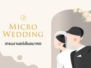 MICRO WEDDING  เทรนงานแต่งในอนาคต