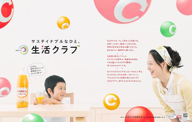 seikatsu_kurabu_2-1_.png