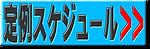 TEAM6 定例ゲーム開催スケジュール