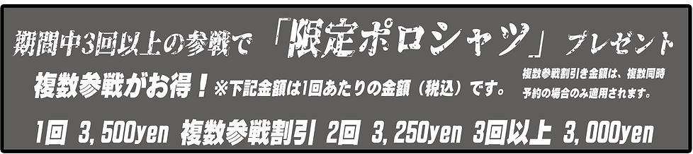 6周年イベントPOP-waribiki.png