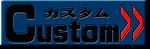 電動ガンカスタム/流速・FR・MWカスタム
