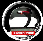電子トリガー|NOBUNAGA|LED