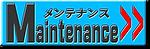 電動ガンメンテナンス・修理