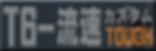 チームシックスの電動ガンカスタムといえばT6流速カスタム!しかも「TOUGH」だよね!カスタムはチームシックス!