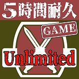 5時間耐久UNLIMITED2020.jpg