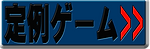 TEAM6定例ゲーム参加予約・スケジュール