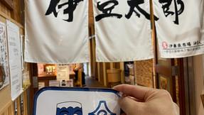 伊豆太郎はふじのくに安全・安心認証を各店認証済みです