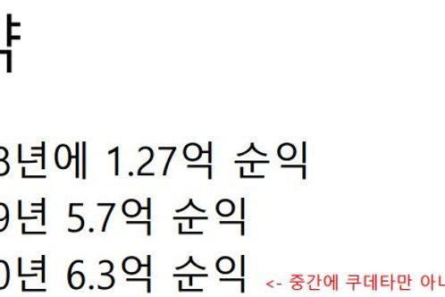 [Soong 주식]인간채 0.1% (1%=6300만 원)