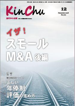 KinChu/近代中小企業 2018/12