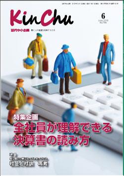 KinChu/近代中小企業 2019/6