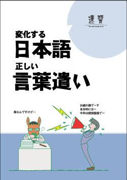 変化する日本語正しい言葉遣い