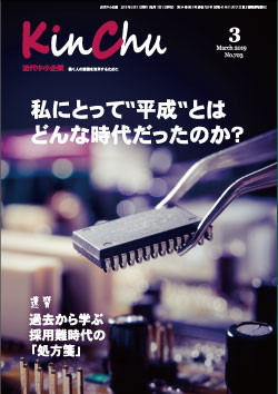 KinChu/近代中小企業 2019/3