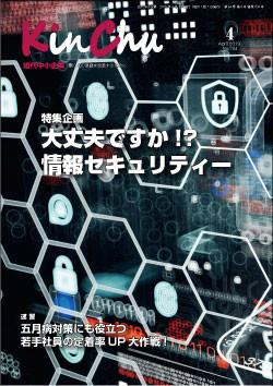 KinChu/近代中小企業 2019/4